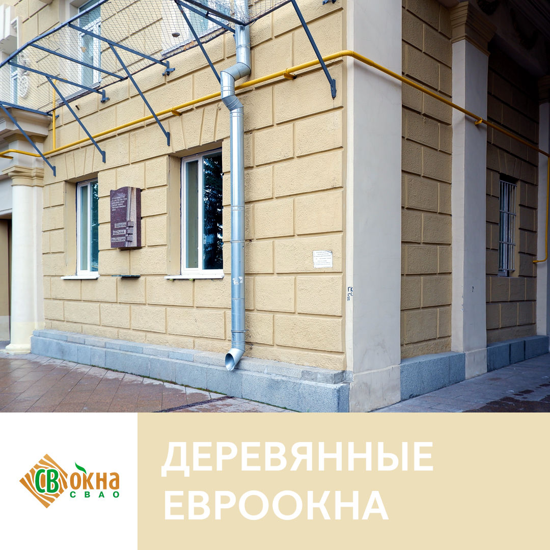 Деревянные евроокна из сращенной лиственницы в «сталинский» дом