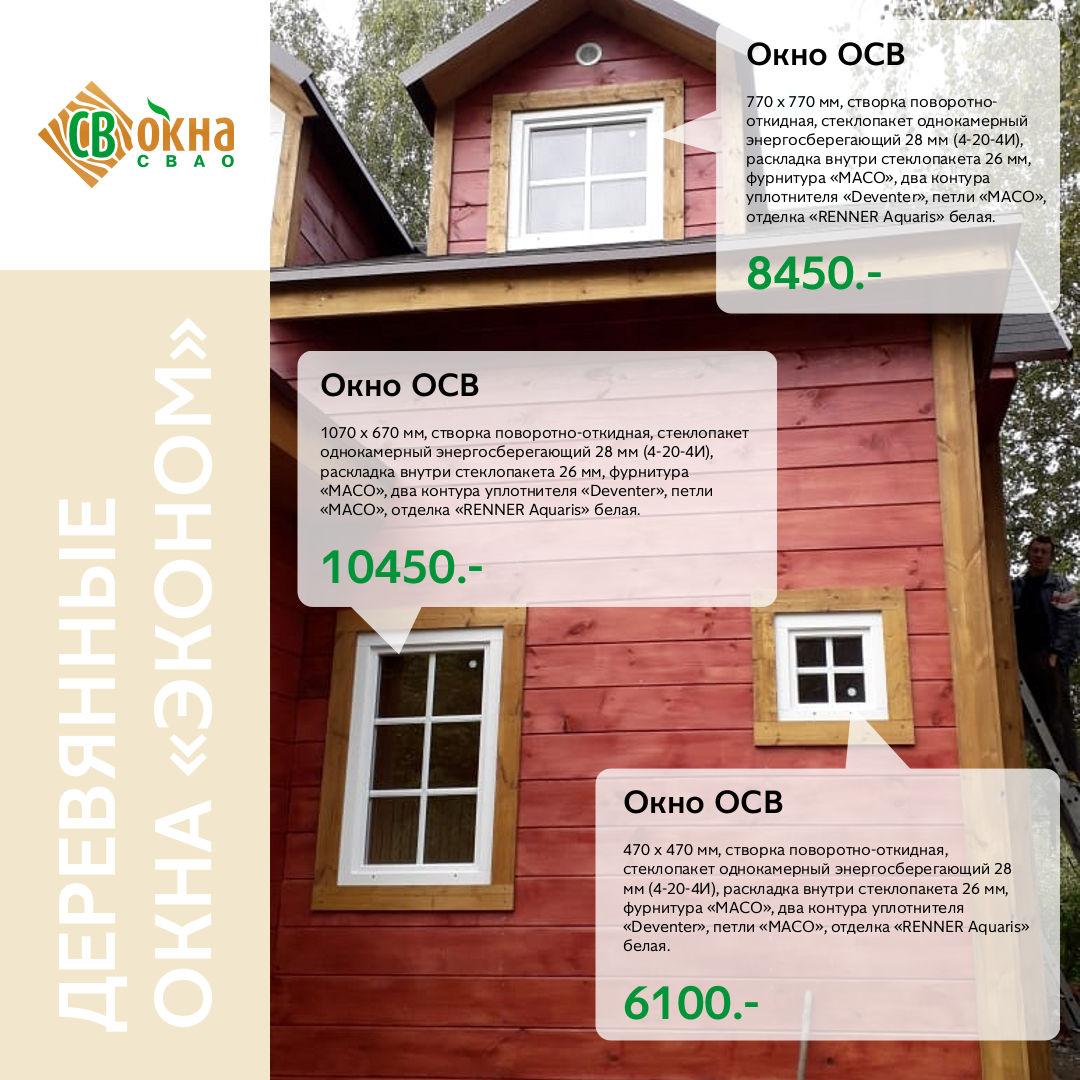 Деревянные окна Эконом в деревянном доме
