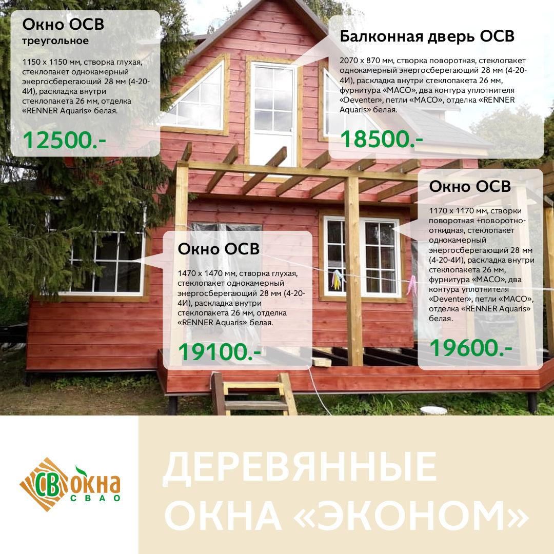 Дешевые деревянные окна и балконная дверь из сосны