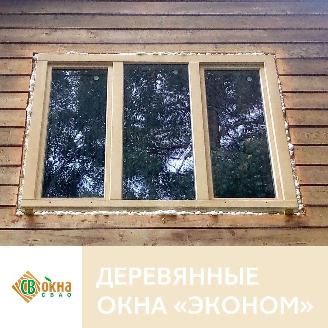 Дешевые окна из дерева в каркасном доме
