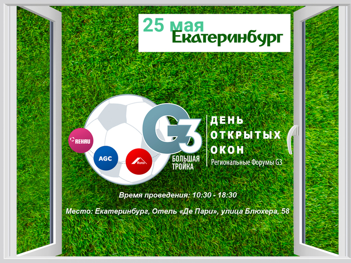 Форум ДНИ ОТКРЫТЫХ ОКОН в Екатеринбурге 25 мая