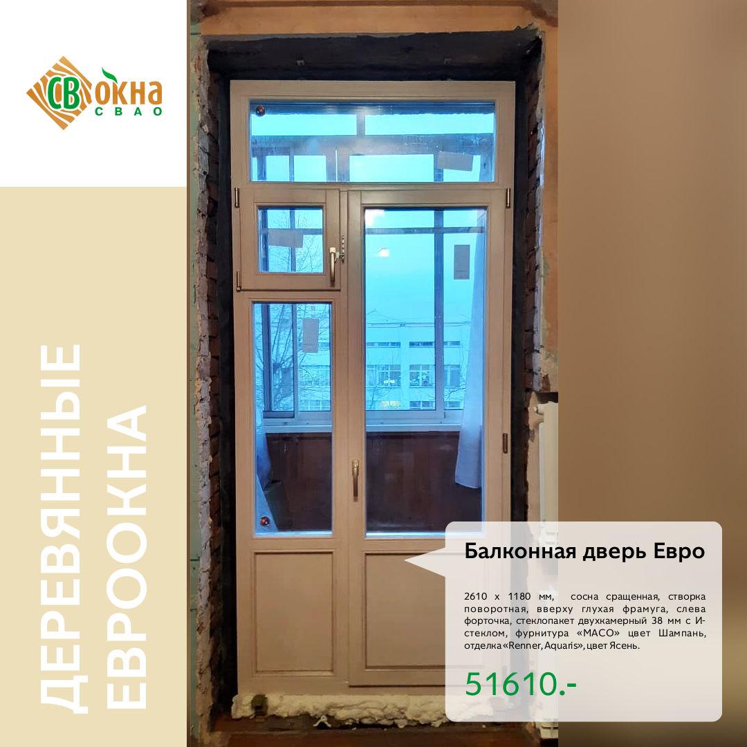 Нестандартная балконная дверь Евро