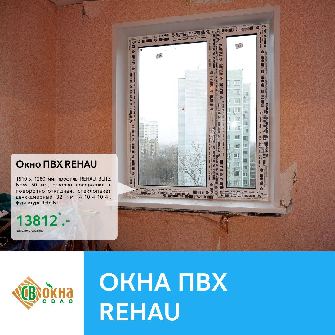 Стандартное окно ПВХ REHAU в панельном доме